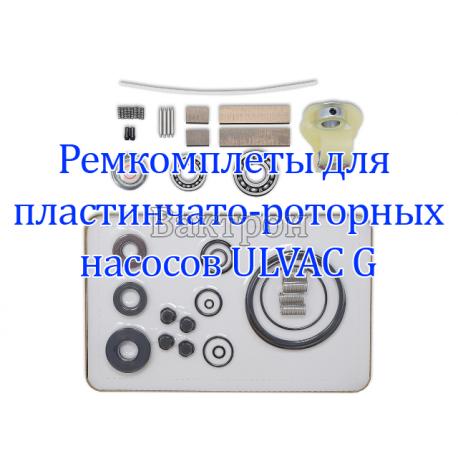 Ремкомплект для насоса ULVAC G-5