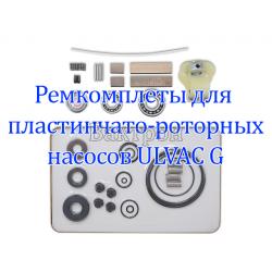 Ремкомплект для ULVAC G-100S, G-101S