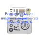 A48105200000 Rebuid Kit for G-15