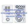 Ремкомплект для ULVAC A48105400000 Rebuid Kit for G-50D