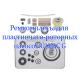 Ремкомплект для ULVAC GVD-100A/101