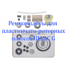 TBD Rebuid Kit for GVD-165A