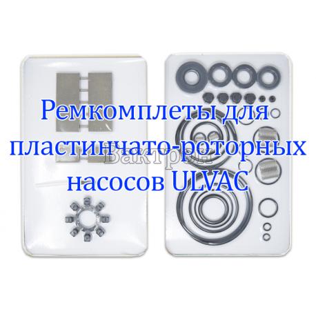 Ремкомплект для ULVAC GLD-100/101