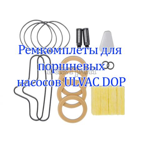 Ремкомплект для ULVAC DOP-9D